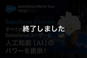 Salesforce World Tour Tokyo 2016
