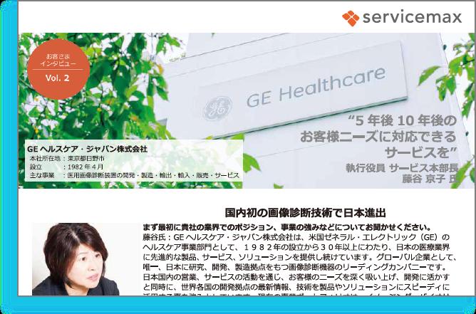 【お客様導入事例紹介 Vol.2】 GEヘルスケア・ジャパン株式会社 様 「5年後 10年後のお客様ニーズ対応できるサービスを 」