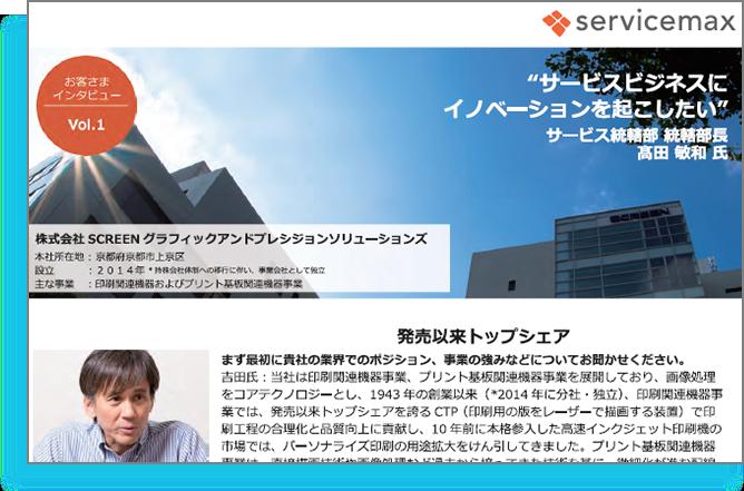 【お客様導入事例紹介 Vol.1】株式会社SCREEN グラフィックアンドプレシジョンソリューションズ様 「サービスビジネスにイノベーションを起こしたい」